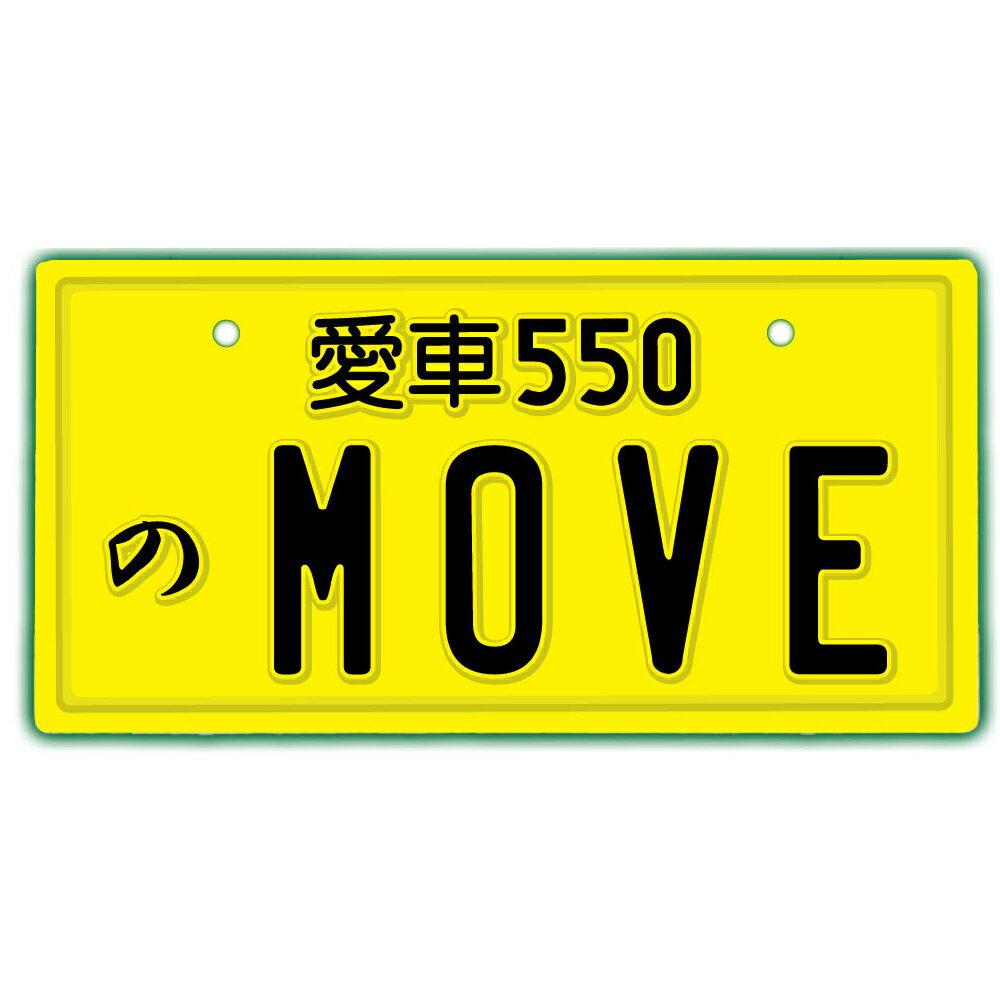 なんちゃってナンバープレート【MOVE】 文字固定タイプJDMプレート、車種名、カスタムカー、愛車、カーアクセサリー、カーグッズ、ダイハツ、ダッシュボード イベント 展示用 カーショー カスタマイズ