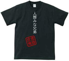 人類みな兄弟/流言飛語【面白T】文字Tシャツ、インパクト、笑い、シュール【メンズTシャツ】文字Tシャツ、、半袖Tシャツ、春物、夏物、綿100、メンズ、レディース、キッズ