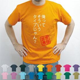 俺ってそういうタイプじゃん?/流言飛語【面白T】文字Tシャツ、インパクト、笑い、シュール【メンズTシャツ】文字Tシャツ、、半袖Tシャツ、春物、夏物、綿100、メンズ、レディース、キッズ