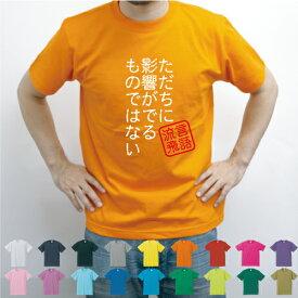 ただちに影響がでるものではない/流言飛語【面白T】文字Tシャツ、インパクト、笑い、シュール【メンズTシャツ】文字Tシャツ、、半袖Tシャツ、春物、夏物、綿100、メンズ、レディース、キッズ