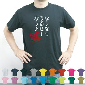 なうなううるせーなう♪/流言飛語【面白T】文字Tシャツ、インパクト、笑い、シュール【メンズTシャツ】文字Tシャツ、、半袖Tシャツ、春物、夏物、綿100、メンズ、レディース、キッズ
