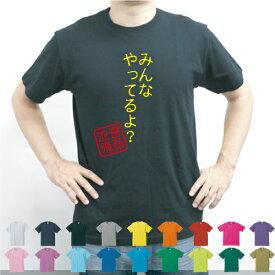 みんなやってるよ/流言飛語【面白T】文字Tシャツ、インパクト、笑い、シュール【メンズTシャツ】文字Tシャツ、、半袖Tシャツ、春物、夏物、綿100、メンズ、レディース、キッズ