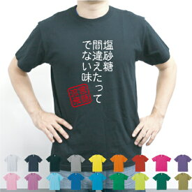 塩砂糖間違えたってでない味/流言飛語【面白T】文字Tシャツ、インパクト、笑い、シュール【メンズTシャツ】文字Tシャツ、、半袖Tシャツ、春物、夏物、綿100、メンズ、レディース、キッズ