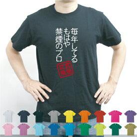 禁煙のプロ/流言飛語【面白T】文字Tシャツ、インパクト、笑い、シュール【メンズTシャツ】文字Tシャツ、、半袖Tシャツ、春物、夏物、綿100、漢字、日本語、ギャグメンズ、レディース、キッズ