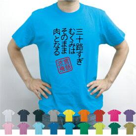 むくみ/流言飛語【面白T】文字Tシャツ、インパクト、笑い、シュール【メンズTシャツ】文字Tシャツ、、半袖Tシャツ、春物、夏物、綿100、メンズ、レディース、キッズ