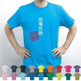 節電詐欺/流言飛語【面白T】文字Tシャツ、インパクト、笑い、シュール【メンズTシャツ】文字Tシャツ、、半袖Tシャツ、春物、夏物、綿100、メンズ、レディース、キッズ