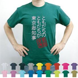 ともだちのともだちが東京都知事/流言飛語【面白T】文字Tシャツ、インパクト、笑い、シュール【メンズTシャツ】文字Tシャツ、、半袖Tシャツ、春物、夏物、綿100、メンズ、レディース、キッズ