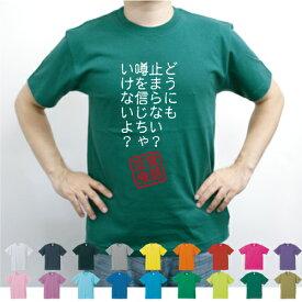 噂を信じちゃいけないよ/流言飛語【面白T】文字Tシャツ、インパクト、笑い、シュール【メンズTシャツ】文字Tシャツ、、半袖Tシャツ、春物、夏物、綿100、メンズ、レディース、キッズ