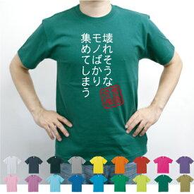 壊れそうなモノばかり集めてしまう/流言飛語【面白T】文字Tシャツ、インパクト、笑い、シュール【メンズTシャツ】文字Tシャツ、、半袖Tシャツ、春物、夏物、綿100、メンズ、レディース、キッズ