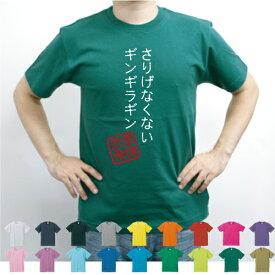 さりげなくないギンギラギン/流言飛語【面白T】文字Tシャツ、インパクト、笑い、シュール【メンズTシャツ】文字Tシャツ、、半袖Tシャツ、春物、夏物、綿100、メンズ、レディース、キッズ