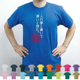 人の夢と書いて儚いと読む/流言飛語【面白T】文字Tシャツ、インパクト、笑い、シュール【メンズTシャツ】文字Tシャツ、、半袖Tシャツ、春物、夏物、綿100、メンズ、レディース、キッズ