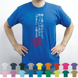 無人島/流言飛語【面白T】文字Tシャツ、インパクト、笑い、シュール【メンズTシャツ】文字Tシャツ、、半袖Tシャツ、春物、夏物、綿100、メンズ、レディース、キッズ