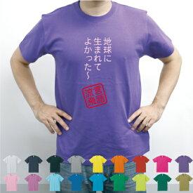 地球に生まれてよかった〜/流言飛語【面白T】文字Tシャツ、インパクト、笑い、シュール【メンズTシャツ】文字Tシャツ、、半袖Tシャツ、春物、夏物、綿100、メンズ、レディース、キッズ