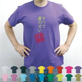 すべて夏のせい/流言飛語【面白T】文字Tシャツ、インパクト、笑い、シュール【メンズTシャツ】文字Tシャツ、、半袖Tシャツ、春物、夏物、綿100、メンズ、レディース、キッズ