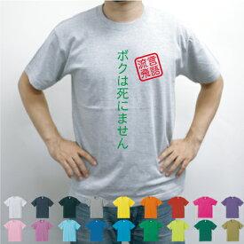 ボクは死にません/流言飛語【面白T】文字Tシャツ、インパクト、笑い、シュール【メンズTシャツ】文字Tシャツ、、半袖Tシャツ、春物、夏物、綿100、メンズ、レディース、キッズ