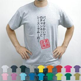 パイオツかいでーのチャンネー/流言飛語【面白T】文字Tシャツ、インパクト、笑い、シュール【メンズTシャツ】文字Tシャツ、、半袖Tシャツ、春物、夏物、綿100、メンズ、レディース、キッズ