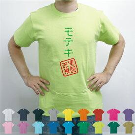 モテキ/流言飛語【面白T】文字Tシャツ、インパクト、笑い、シュール【メンズTシャツ】文字Tシャツ、、半袖Tシャツ、春物、夏物、綿100、メンズ、レディース、キッズ