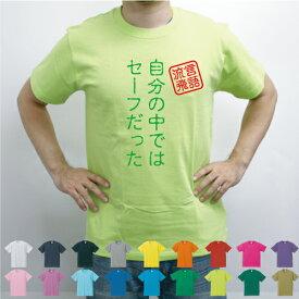自分の中ではセーフだった/流言飛語【面白T】文字Tシャツ、インパクト、笑い、シュール【メンズTシャツ】文字Tシャツ、、半袖Tシャツ、春物、夏物、綿100、メンズ、レディース、キッズ