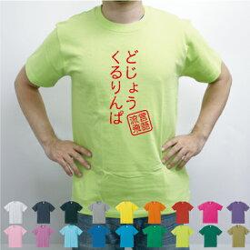 どじょうくるりんぱ/流言飛語【面白T】文字Tシャツ、インパクト、笑い、シュール【メンズTシャツ】文字Tシャツ、、半袖Tシャツ、春物、夏物、綿100、メンズ、レディース、キッズ