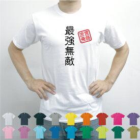 最強無敵/流言飛語【面白T】文字Tシャツ、半袖Tシャツ、アメカジ、アメリカンカジュアル、B系、ストリート、名言、インパクト、駄洒落、日本語、ギャグ、笑い、セリフ、座右の銘、衣装、一張羅、自己主張、