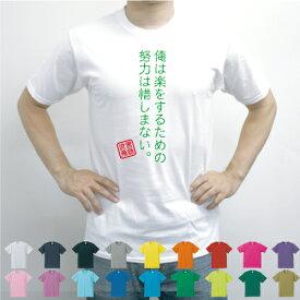 俺は楽をするための努力は惜しまない。/流言飛語【面白T】文字Tシャツ、半袖Tシャツ、アメカジ、アメリカンカジュアル、B系、ストリート、、半袖Tシャツ、春物、夏物、綿100、メンズ、レディース、キッズ
