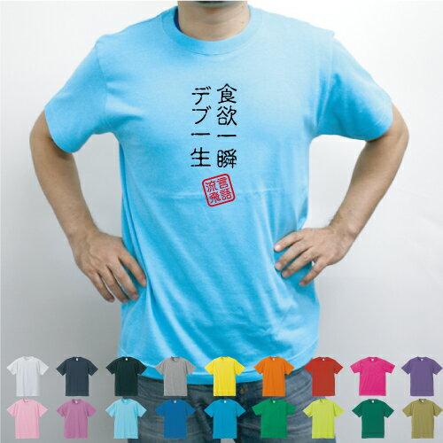 食欲一瞬 デブ一生/流言飛語【面白T】文字Tシャツ、半袖Tシャツ、アメカジ、アメリカンカジュアル、B系、ストリート、、半袖Tシャツ、春物、夏物、綿100、ダイエット迷言、メンズ、レディース、キッズ