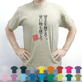甘えを捨てろ。甘いものも捨てろ/流言飛語【面白T】文字Tシャツ、半袖Tシャツ、アメカジ、アメリカンカジュアル、B系、ストリート、、半袖Tシャツ、春物、夏物、綿100、ダイエット迷言、メンズ、レディース、キッズ