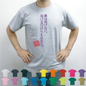 夢は逃げない。逃げるのはいつも自分だ。/流言飛語【面白T】文字Tシャツ、半袖Tシャツ、アメカジ、アメリカンカジュアル、B系、ストリート、、半袖Tシャツ、春物、夏物、綿100、、メンズ、レディース、キッズ