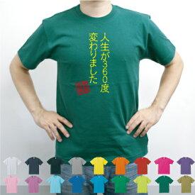 人生が360度変わりました/流言飛語【面白T】文字Tシャツ、半袖Tシャツ、アメカジ、アメリカンカジュアル、B系、ストリート、、半袖Tシャツ、春物、夏物、綿100、、メンズ、レディース、キッズ