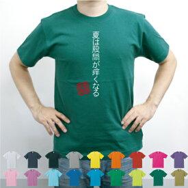 夏は股間が痒くなる/流言飛語【面白T】文字Tシャツ、半袖Tシャツ、アメカジ、アメリカンカジュアル、B系、ストリート、、半袖Tシャツ、春物、夏物、綿100、、メンズ、レディース、キッズ