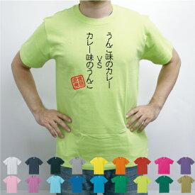 うんこ味のカレーVSカレー味のうんこ/流言飛語【面白T】文字Tシャツ、半袖Tシャツ、アメカジ、アメリカンカジュアル、B系、ストリート、、半袖Tシャツ、春物、夏物、綿100、、メンズ、レディース、キッズ