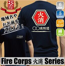 火消・消防Tシャツ