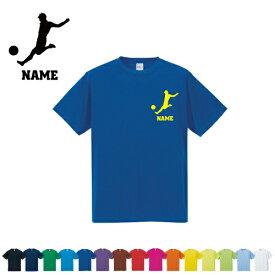 サッカープレイヤー/名入れドライTシャツ お名前入り 練習着 レディース メンズ ウェア トップス 運動着 スポーツウェア ジョギング 吸汗速乾 チームTシャツ クラスTシャツ 100 UVカット