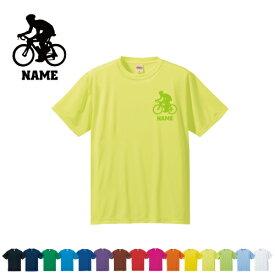 サイクリング/名入れドライTシャツ お名前入り 練習着 レディース メンズ ウェア トップス 運動着 スポーツウェア ジョギング 吸汗速乾 チームTシャツ クラスTシャツ 100 UVカット