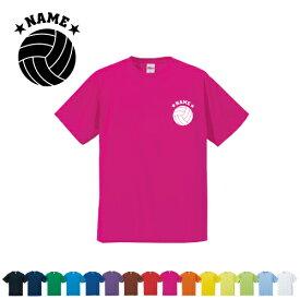バレーボール/名入れドライTシャツ お名前入り 練習着 レディース メンズ ウェア トップス 運動着 スポーツウェア ジョギング 吸汗速乾 チームTシャツ クラスTシャツ 100 グッズ UVカット