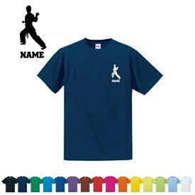 空手1/名入れドライTシャツ お名前入り 練習着 レディース メンズ ウェア トップス 運動着 スポーツウェア ジョギング 吸汗速乾 チームTシャツ クラスTシャツ 100 UVカット