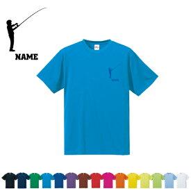 釣りフィッシング2/名入れドライTシャツ お名前入り 練習着 レディース メンズ ウェア トップス 運動着 スポーツウェア ジョギング 吸汗速乾 チームTシャツ クラスTシャツ 100 父の日のプレゼント UVカット