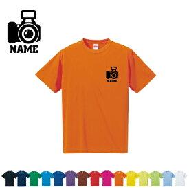 写真部1/名入れドライTシャツ お名前入り 練習着 レディース メンズ ウェア トップス 運動着 スポーツウェア ジョギング 吸汗速乾 チームTシャツ クラスTシャツ 卒部記念 卒団祝い 退団記念品 カメラ 一眼レフ100 UVカット