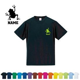 「カエル」名入れドライTシャツ お名前入り 練習着 レディース メンズ ウェア トップス 運動着 スポーツウェア ジョギング 吸汗速乾 チームTシャツ クラスTシャツ 100 UVカット 蛙、Frog、爬虫類