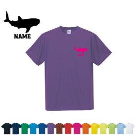 「ジンベイザメ」名入れドライTシャツ お名前入り 練習着 レディース メンズ ウェア トップス 運動着 スポーツウェア ジョギング 吸汗速乾 チームTシャツ クラスTシャツ 100 UVカット Whale shark、サメ、甚兵衛鮫、甚平鮫