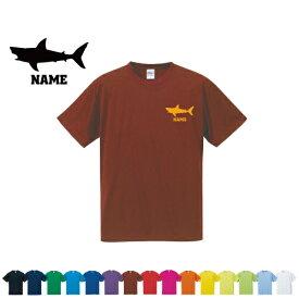 「サメ」名入れドライTシャツ お名前入り 練習着 レディース メンズ ウェア トップス 運動着 スポーツウェア ジョギング 吸汗速乾 チームTシャツ クラスTシャツ 100 UVカット 鮫、フカヒレ、ジョーズ、shark