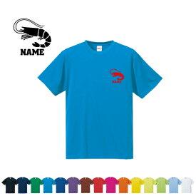 「エビ」名入れドライTシャツ お名前入り 練習着 レディース メンズ ウェア トップス 運動着 スポーツウェア ジョギング 吸汗速乾 チームTシャツ クラスTシャツ 100 UVカット 海老、甲殻類、shrimp、エビフライ