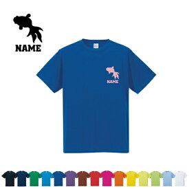 「金魚」名入れドライTシャツ お名前入り 練習着 レディース メンズ ウェア トップス 運動着 スポーツウェア ジョギング 吸汗速乾 チームTシャツ クラスTシャツ 100 UVカット 琉金、祭り、屋台、Goldfish