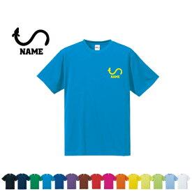 「うなぎ」名入れドライTシャツ お名前入り 練習着 レディース メンズ ウェア トップス 運動着 スポーツウェア ジョギング 吸汗速乾 チームTシャツ クラスTシャツ 100 UVカット 鰻、蒲焼