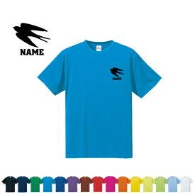 「ツバメ」名入れドライTシャツ お名前入り 練習着 レディース メンズ ウェア トップス 運動着 スポーツウェア ジョギング 吸汗速乾 チームTシャツ クラスTシャツ 100 UVカット 燕、swallow