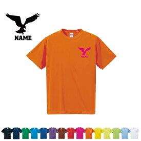 「ワシ」名入れドライTシャツ お名前入り 練習着 レディース メンズ ウェア トップス 運動着 スポーツウェア ジョギング 吸汗速乾 チームTシャツ クラスTシャツ 100 UVカット 鷲、鳥の王者、Eagle