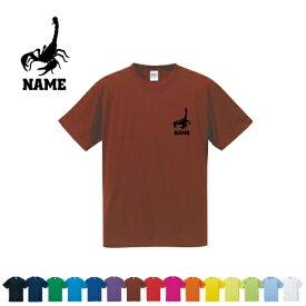 「サソリ」名入れドライTシャツ お名前入り 練習着 レディース メンズ ウェア トップス 運動着 スポーツウェア ジョギング 吸汗速乾 チームTシャツ クラスTシャツ 100 UVカット 昆虫