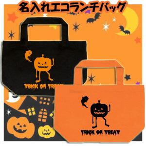 「かぼちゃ」ハロウィンお名前入りエコランチバッグ/手提げ、手提げかばん、カバン、キッズバッグ、ママさんバッグ、鞄、バッグ、名入れ、ギフト/ネコポス発送可【eb_hw】