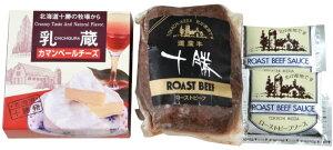 ローストビーフ・カマンベールチーズ【TRI】