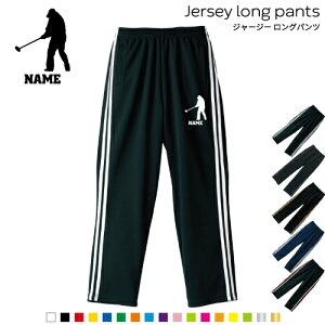 グラウンドゴルフ/名入れジャージー パンツ ワイドパンツ イージパンツ セットアップジャージ パークゴルフ